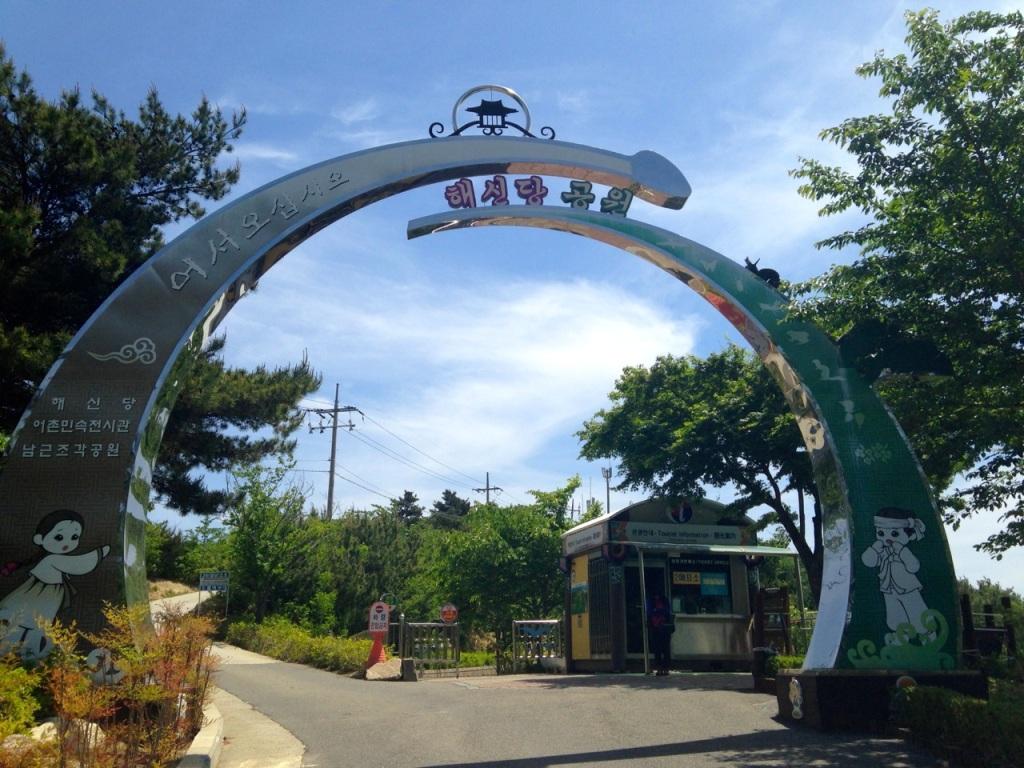 Haesindang Park Entrance  (Penis Park)
