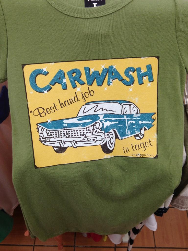 Korean T-Shirt: Carwash Best Hand Job