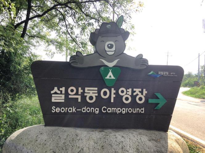 Seoraksan Camp Ground