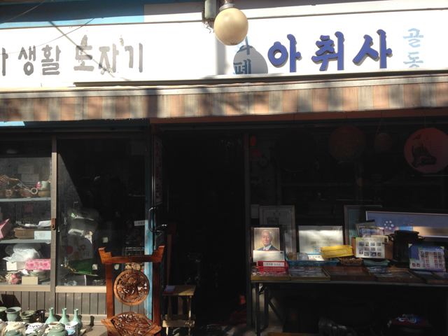 wpid-Seoul-35.JPG